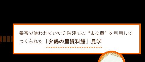 """養蚕で使われていた3階建ての""""まゆ蔵""""を利用してつくられた「夕鶴の里資料館」見学"""