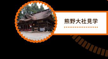 熊野大社見学