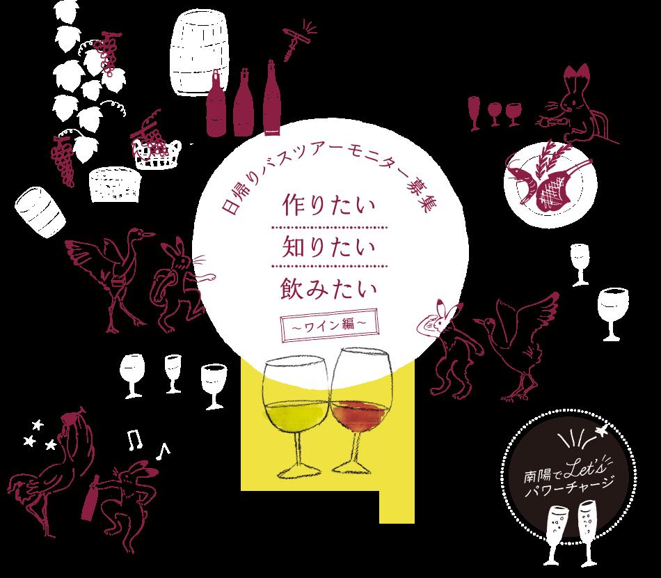 初コース!山形のワイン発祥の地南陽市で マイワインづくり体験ツアー 1本のワイン誕生物語 日帰りバスツアーモニター募集