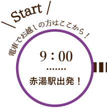 Start 電車でお越しの方はここから 9:00赤湯駅出発!