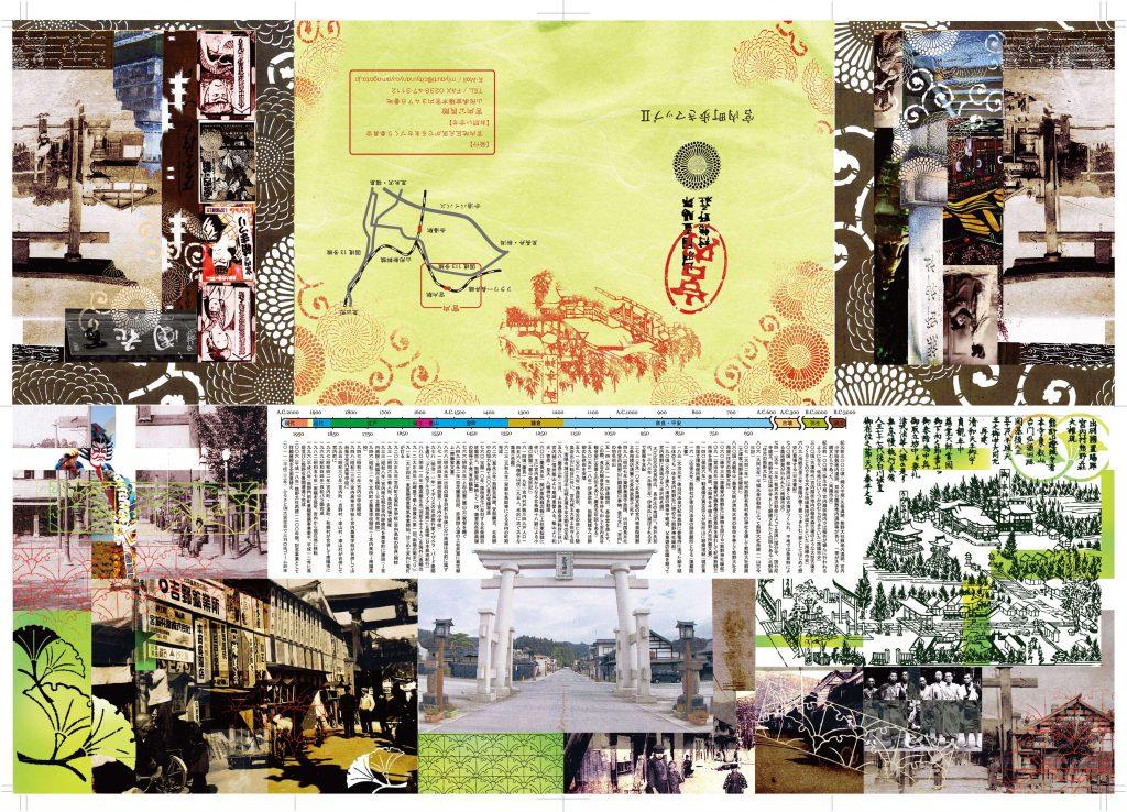 熊野大社周辺の歴史