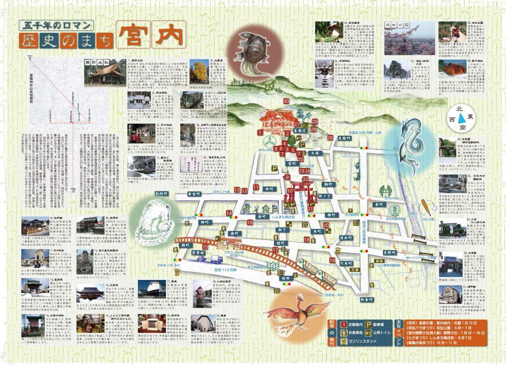 宮内町歩きマップ