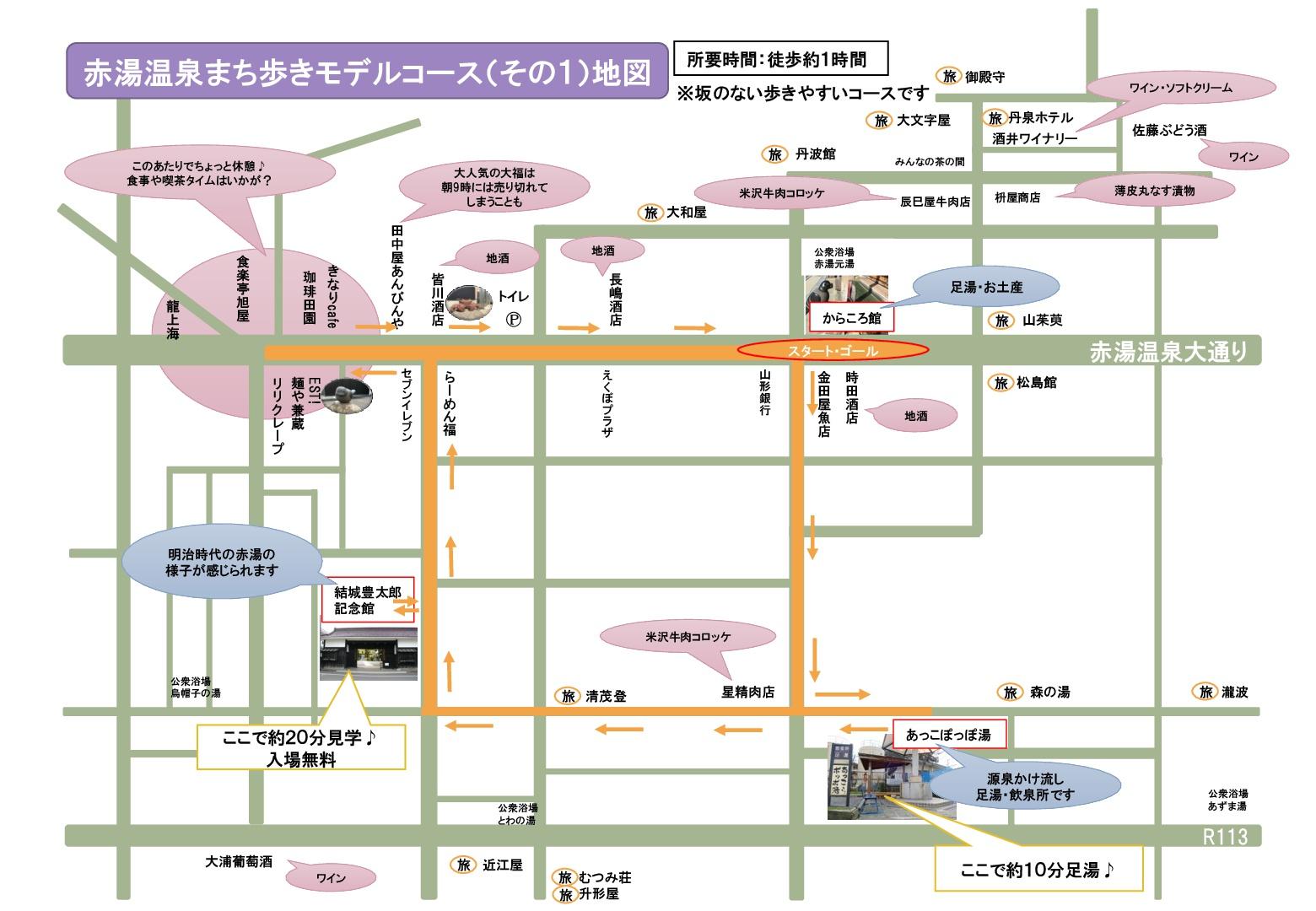 赤湯温泉まち歩きモデルコース(その1)地図